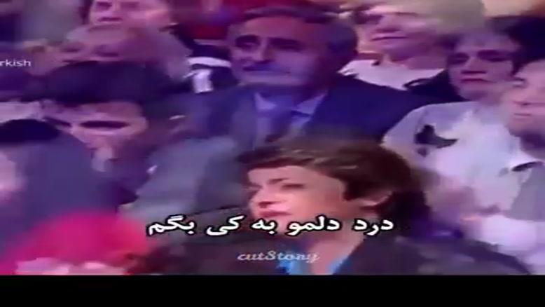 موزیک ویدیو ترکی با زیر نویس فارسی