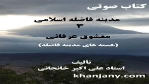 کتاب صوتی مدیه فاضله اسلامی ۳