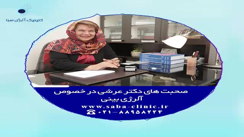 درمان آلرژی بینی