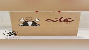 نقاشی سگ و تزیین با پولک روی  پاکت