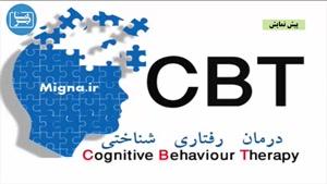 کارگاه ارزیابی و تشخیص درمان CBT