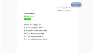 مجموعه آموزش مکالمه زبان اسپانیایی