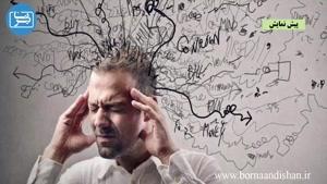 کارگاه تشخیص و درمان اختلال اضطراب فراگیر
