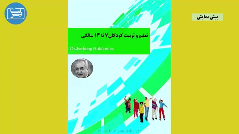 کارگاه پرورش،تعلیم و تربیت ۷ تا ۱۳ سالگی دکتر هلاکویی