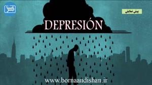 کارگاه آموزشی افسردگی و افسردگی اساسی ویژه کنکور