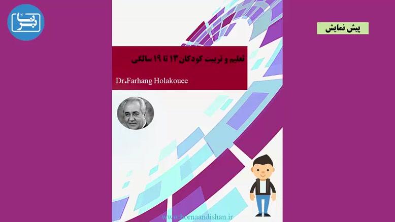 کارگاه پرورش،تعلیم و تربیت ۱۳ تا ۱۹ سالگی دکتر هلاکویی