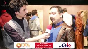 """گزارش  رسانه """"نمایش نت"""" از نمایش """"افرا"""" در  جشنواره تئاتر فجر"""