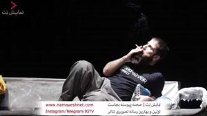 گزارش نمایش نت از گروه نمایش سلول به کارگردانی محسن زر آبادی  پور