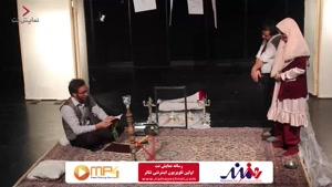 """گزارش اختصاصي رسانه """"نمايش نت"""" از گروه نمايشي """"ساعت پنج شده بابا"""""""