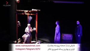 گزا رش نمایش نت از نمایش برزخ به کارگردانی مسعود طیبی