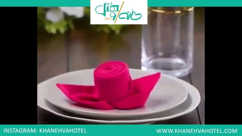 مجموعه خانه و هتل- روش صحیح درست کردن دستمال گل