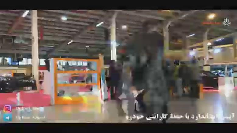 نمایشگاه خودرو اراک دی ماه ۹۷