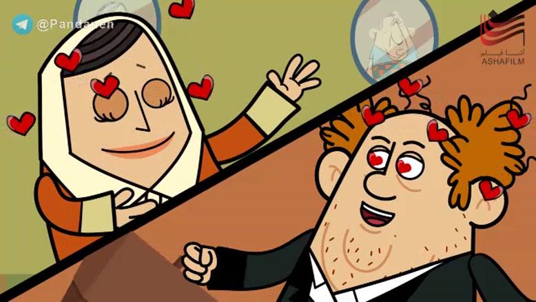 انیمیشن پندانه - فوتبال یا همسر