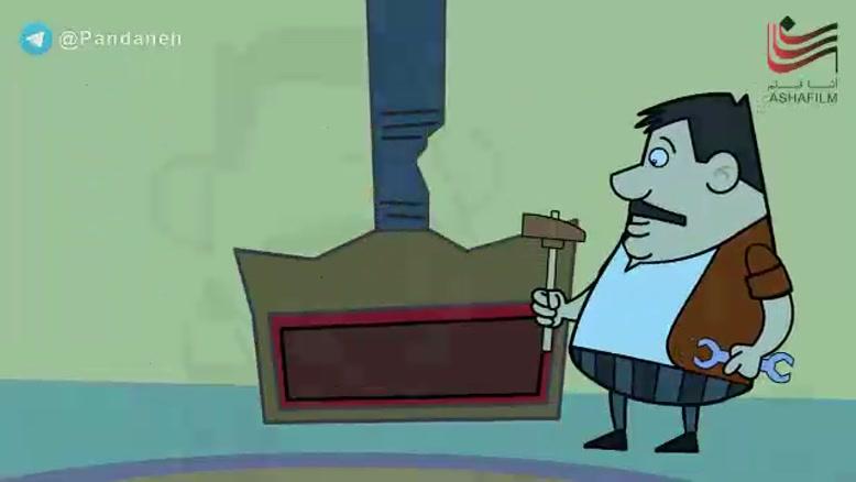 انیمیشن پندانه - نعل گدا
