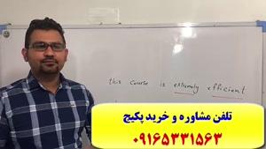 قویترین پکیج آزمون آیلتس IELTS در ایران جهت نمره ۷ آیلتس-استاد کیانپور