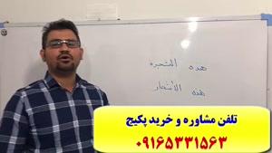 آموزش 504 لغت کاربردی عربی،آموزش مکالمه عربی فقط در 2 ماه