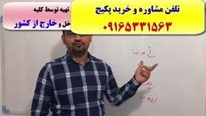 آموزش 100% تضمینی گرامر، لغات و مکالمه عربی با استاد علی کیانپور