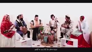 موزیک ویدئوی نوروز با ترانه ای از دیار لرستان