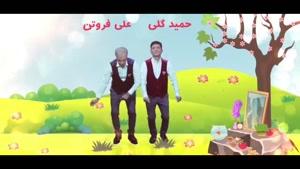 اهنگ عید اومده از عمو گلی و عمو فروتن و حاجی فیروز