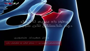 چگونه راه برویم تا کمتر دچار شکستگی هیپ یا مفصل ران شویم