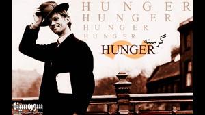 گرسنه - Hunger 1966