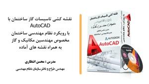 آموزش جامع نقشه کشی تاسیسات گاز ساختمان با AutoCAD