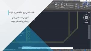 آموزش نقشه کشی برق ساختمان با AutoCAD