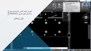 آموزش جامع نقشه کشی تاسیسات برقی ساختمان های اداری با AutoCAD