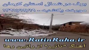 راتین رها - آهنگ عاشقانه و شاد تاثیر + برف اسفند۹۷ شمال استان کرمان