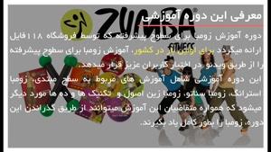 مجموعه آموزش زومبا-حرکات و تمرینات لاغری