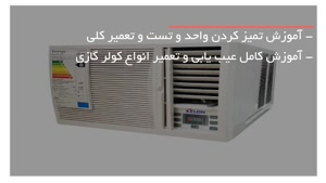 نصب و تعمیر انواع کولر گازی نصب و تعمیر انواع کولر گازی