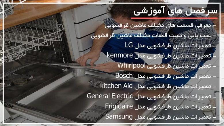 آموزش تعمیرات ماشین ظرفشویی ۱۰۰% تضمینی