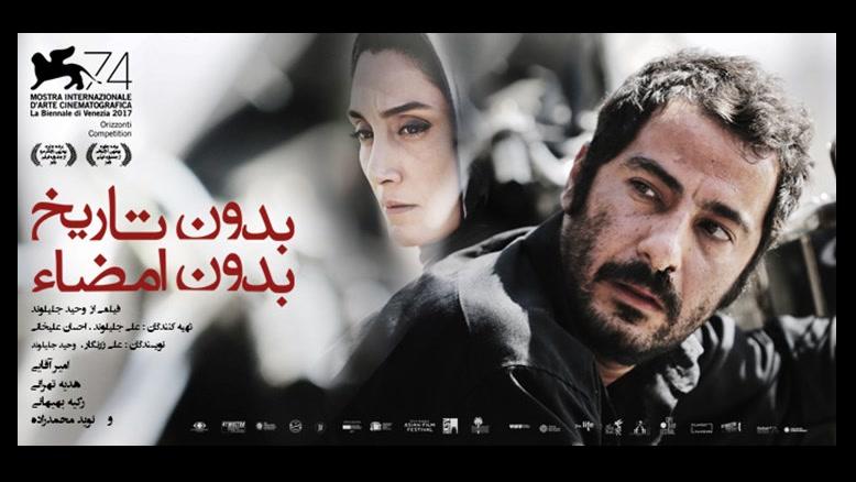 دانلود قانونی فیلم بدون تاریخ بدون امضاء