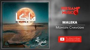 آهنگ جدید محسن چاوشی به نام ملکا