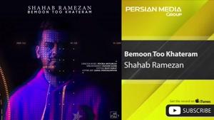 آهنگ جدید شهاب رمضان بمون تو خاطرم