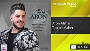 آهنگ جدید آرون افشار به نام  طبیب ماهر