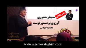 سمینار آرزوی تو دستور توست - محمود جولایی( سمینار حضوری) - بخش پایانی