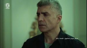 سریال عروس استانبول دوبله فارسی قسمت 238