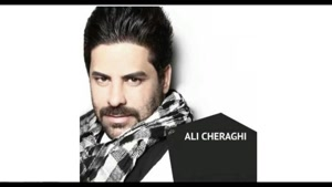 آهنگ  یا مقلبوب القلوب از علی چراغی