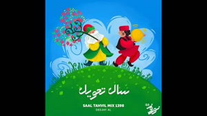 دانلود ریمیکس شاد عید نوروز ۹۸