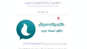 دانلود برنامه پیام رسان سروش Soroush Messenger
