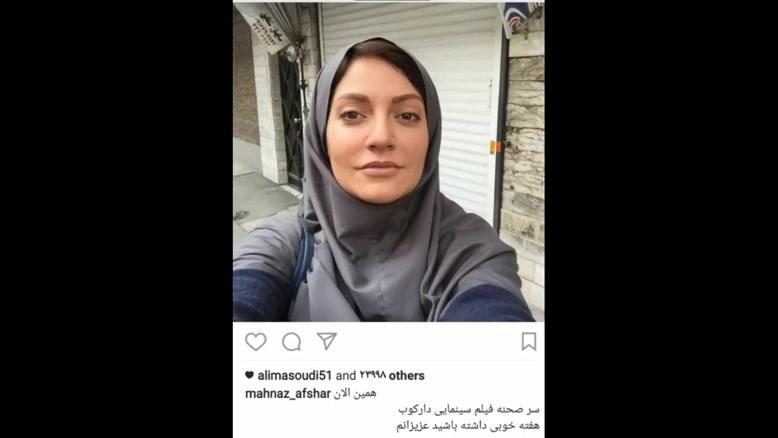 ازدواج مهناز افشار و حمایت از پسر وزیر دولت احمدی نژاد