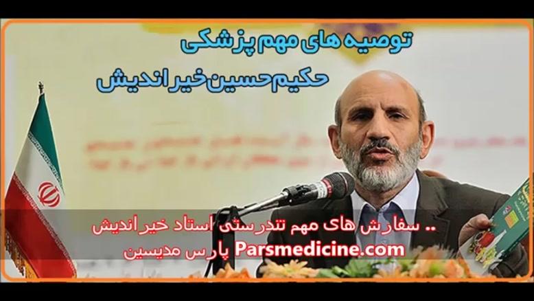 توصیه های مهم تندرستی دکتر حسین خیر اندیش