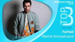بهترین موزیک های برتر ماه مارچ ازمهدی احمدوند