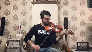 نوازندگی ویولن توسط هنرمند آقای رضا جمال