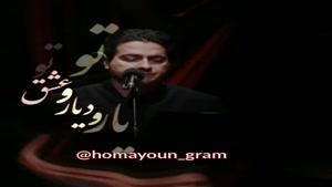 قطعه ایران من از همایون شجریان