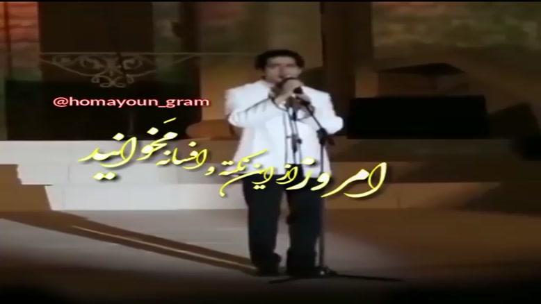 اجرای زیبای همایون شجریان در کنسرت