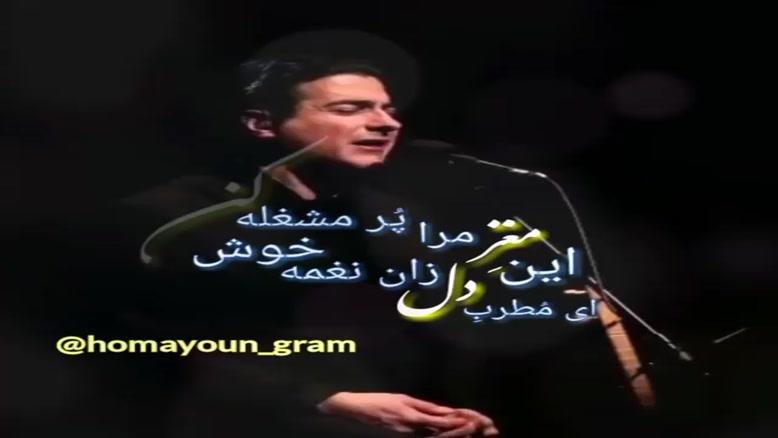 به یادِ شبهای کنسرت ایران من همایون شجریان