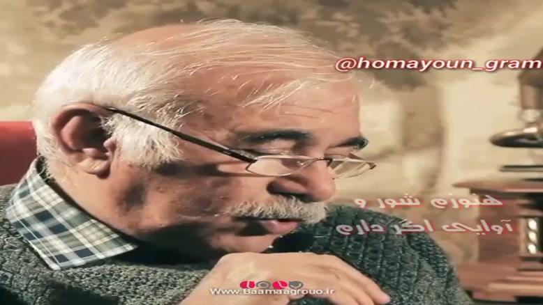 قطعه شعر تقدیمی از طرف جناب محمد علی بهمنی به استاد شجریان