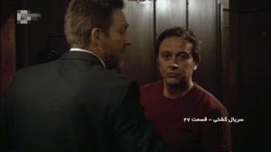 سریال کشتی دوبله فارسی قسمت ۲۷